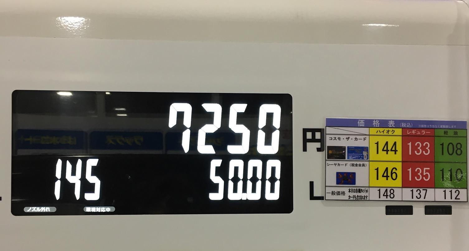 https://p38a.net/fuel/2017/12/IMG_6530.jpg