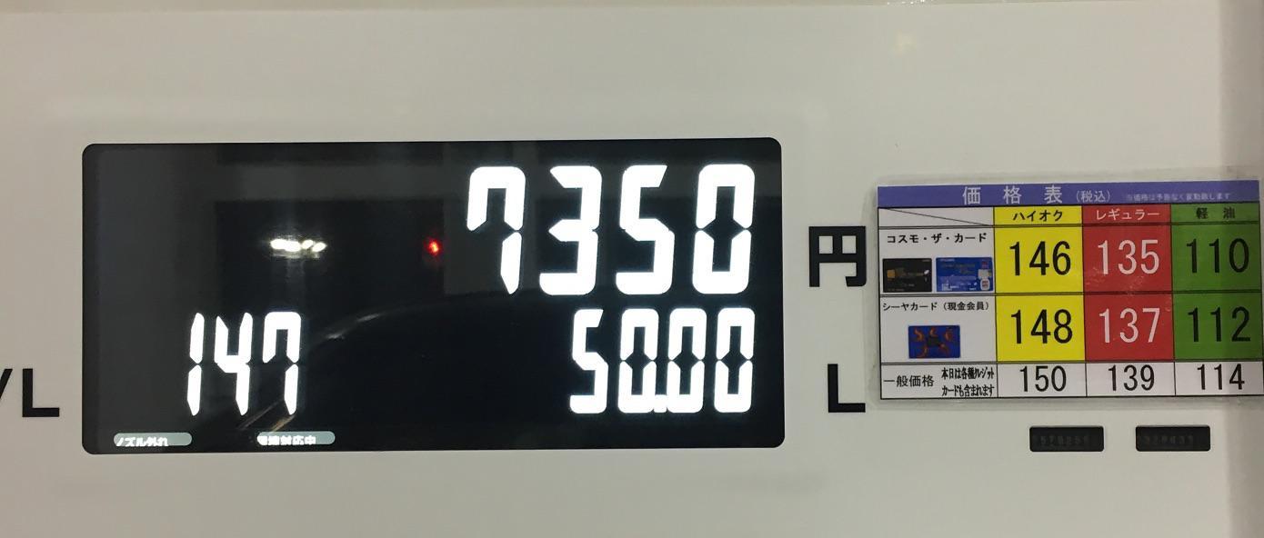 https://p38a.net/fuel/2017/12/IMG_6963.jpg
