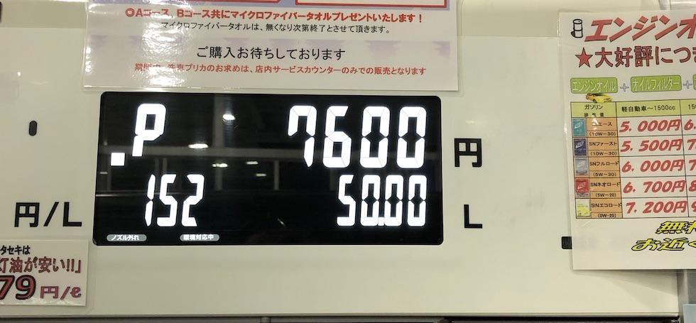 https://p38a.net/fuel/2018/12/20181202.jpg