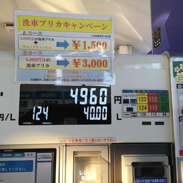 Fuel_6924.jpgのサムネイル画像