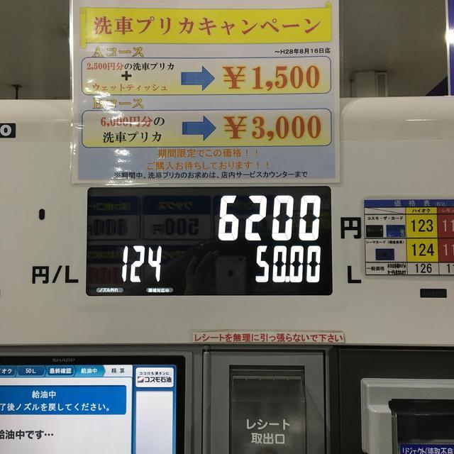 https://p38a.net/fuel/assets_c/2016/08/IMG_6753-thumb-640xauto-2795.jpg