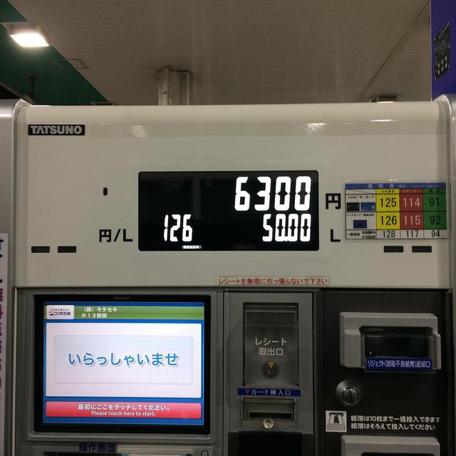 https://p38a.net/fuel/assets_c/2016/10/IMG_1844-thumb-640xauto-2854.jpg