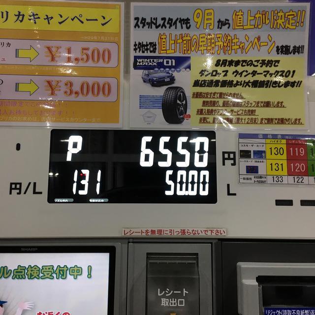 https://p38a.net/fuel/assets_c/2017/08/IMG_4301-thumb-640xauto-2863.jpg