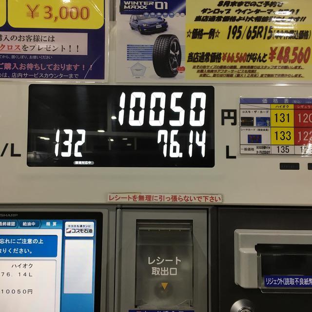 https://p38a.net/fuel/assets_c/2017/08/IMG_4824-thumb-640xauto-2877.jpg