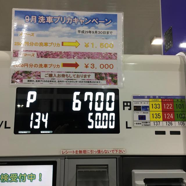 https://p38a.net/fuel/assets_c/2017/09/IMG_5250-thumb-640xauto-3017.jpg